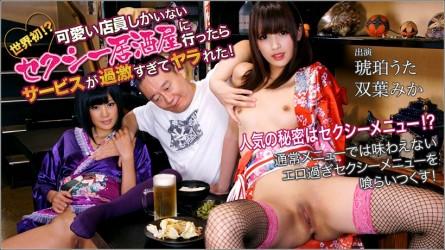 XXX-AV-20679 双葉みか 琥珀うた セクシー居酒屋 フルハイビジョン vol.03