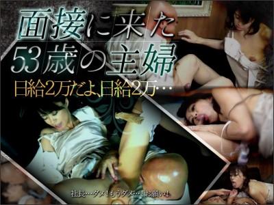 Jukujo-Club-8174 木村梢 無修正動画「面接に来た50代の熟女を隠し撮り」 木村梢
