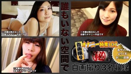 H0930-ki200418 自画撮りオナニー特集