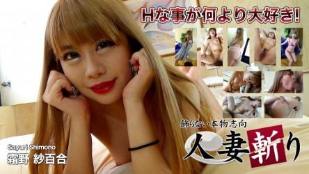 c0930-hitozuma1322 霜野 紗百合 27歳 身長:158cm 3サイズ:84/57/85