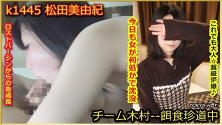 K1445 餌食牝 -- 松田美由紀