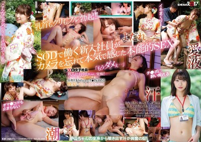 SDJS-096 New Employee Ms. Nakayama Awakes! Her Armpit Sweat Keeps Flowing! As She's Soaked In Sweat She's Begging For A Cock! Raw Instinctual Sex In The Summer Heat: SOD Female Employee Kotoha Nakayama