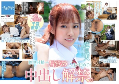 SDAB-152 Seed All The Way Down To Her Womb - The First Creampie Of Her Life. Ten Hasumi