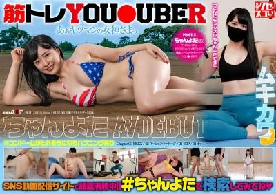 KUSE-002 Bodybuilding YouTuber Chanyota's Porn Debut