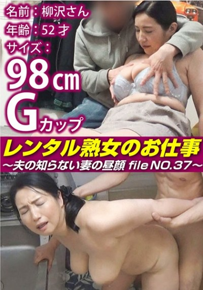 SIROR-037 The Work Of A Mature Woman For Rent - The Secret Side Of A Wife That Her Husband Will Never See - FILE NO.37