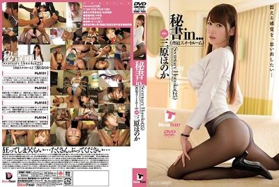 VDD-125 In Secretary... [Coercion Suite] Honoka Mihara