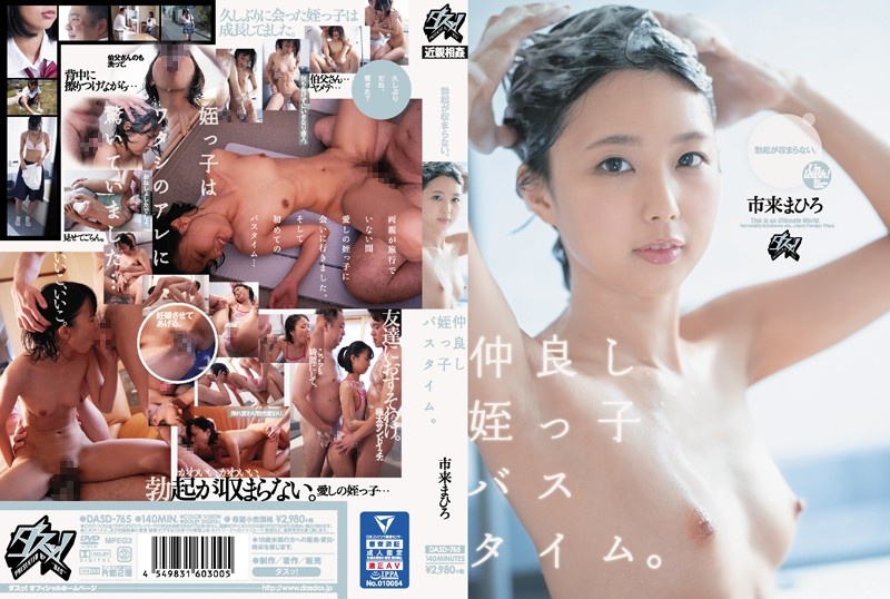 DASD-765 Close Niece Bath Time. My Boner Won't Stop. Mahiro Ichiki