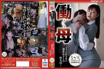 NSPS-881 Working Mama -Sex Life With Beloved Stepson Hired Through Nepotism- Yurika Aoi