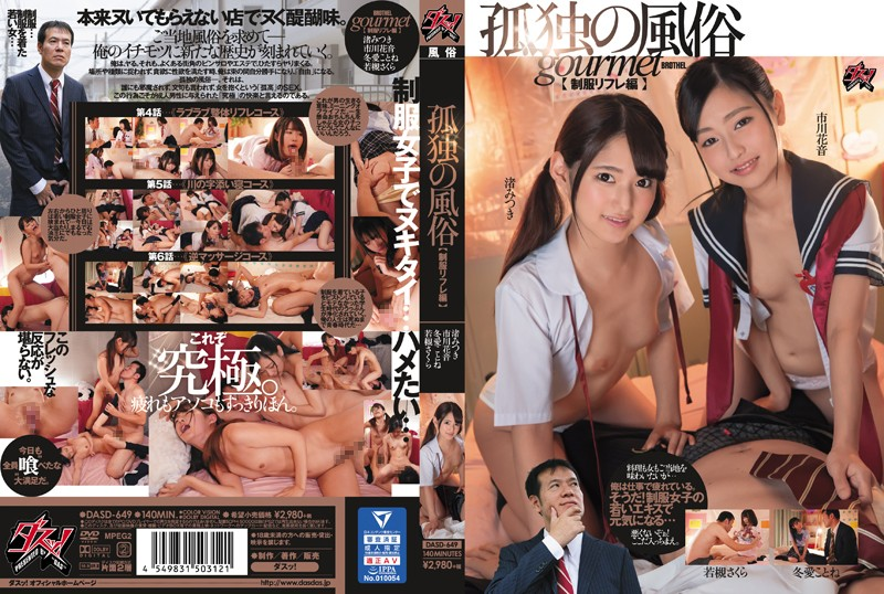 DASD-649 Lonely Whorehouse, Uniform Sexual Massage