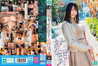 MKON-025 I'm Really Sorry... I Made A Promise To My Friend From Class That I Would Let Him Fondle My Big Stepsister's Titties Sachiko