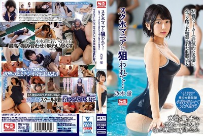 SSNI-774 She Was Targeted By A School Swimsuit Freak... These S*********ls In Uniform Were Filmed By A Crazy Relentless Peeping Tom Who Exposed Them Totally In A G*******ging Good Time Hotaru Nogi