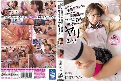 BLK-459 My C***dhood Friend Turned Into A Naught Gal And Now We Just Happened To Be Lying Next To Each Other In The Nurse's Office, So We Skipped School And Spent The Whole Day Fucking Until My Balls Went Dry! Ichika Matsumoto