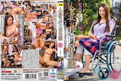 [中文字幕] MOND-188 人妻的非日常生活 要求性看護的夫人 小早川怜子