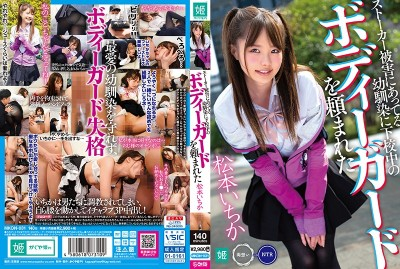 MKON-031 My C***dhood Friend Asked Me To Be Her Bodyguard To Protect Her From A Creeper While She Walked Home From School Ichika Matsumoto