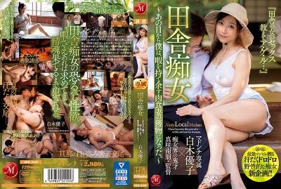 [中文字幕] JUL-249 鄉下痴女 ~自那天起、我就成為有空閒時間的肉食妻獵物。~ 白木優子