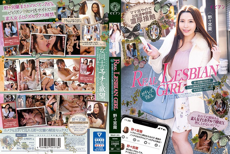 BBAN-281 Real Lesbian Girl Ran Nonomiya Meets A Girl Interested In Lesbians Through SNS And Immediately Has Lesbian Sex With Her