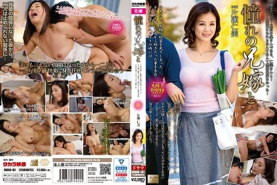MOND-181 With My Breloved SIster-in-Law Hitomi Katase