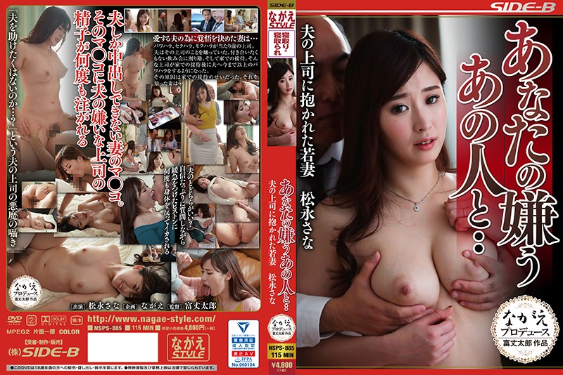 NSPS-885 Sex With The Person You Hate... - A Young Wife Gets Fucked By Her Husband's Boss - Sana Matsunaga