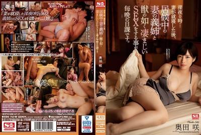 [中文字幕] SSNI-769 深夜0點… 妻子入睡之後和妻子的姊姊像野獸一樣瘋狂做愛 這是每晚必做的事情。奧田咲