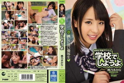 IPZ-672 Honor S*****t Academy Idol Fucked At School A Little Pushing And She Breaks Down and Opens Up Kana Momonogi