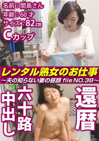 SIROR-038 The Work Of A Mature Woman For Rent - The Secret Side Of A Wife That Her Husband Will Never See - FILE NO.38