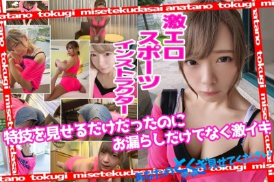 484SD-006 I was nervous if I was taught soft body and basic exercise