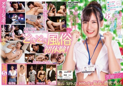 SDJS-098 SOD Female Employees - Brand New Hire From The South Got Her Start At A Soapland Brothel! And Masturbation Club! And Bikini Massage Parlor! A Call Girl, Too! Enjoy Superb Service At The Hands Of A SK**led Slut In This Deluxe 5-Course Indulgence! Rin Miyazaki
