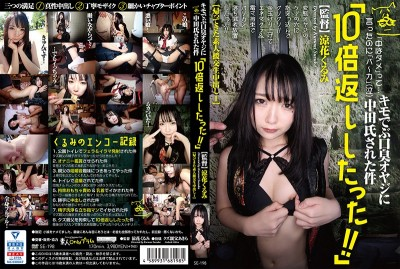 """SE-198 """"Not Inside Me"""" She Said, But The Gross Old Fat Guy With Bad Breath Who Was Nailing Her Didn't Listen """"I'll Give It Back Ten Times Worse!"""" (Director) Kurumi Suzuka (Amateur Hooker Creampie 1)"""