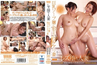 AUKG-501 Married Women Turning Lesbian - Big Tits Wife With A Catch Taken On By A Soapland Girl - Haruka Nogi Kayo Iwasawa
