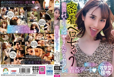 SORA-284 Passionate French Kiss Fucks - Dripping Wet With My Fuck Buddy In The Open Air Mai Kamisaki