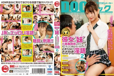 "DOCP-263 My Girlfriend's ""Little Sister"" Is A Little Devil Who Lured Me To Temptation...!? My Girlfriend Is Right Nearby, But She Keep Hitting Me With Nonstop Whispering Dirty Talk 2"
