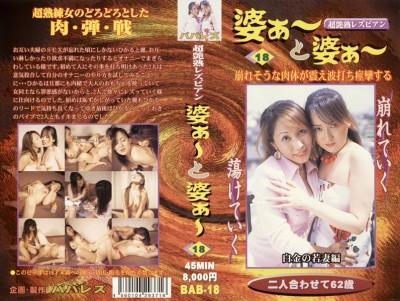 BAB-018 Super Curvy MILF Lesbian GILF - and GILF - 14 18
