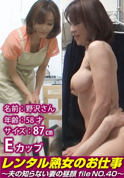 SIROR-040 The Work Of A Mature Woman For Rent - The Secret Side Of A Wife That Her Husband Will Never See - FILE NO.40