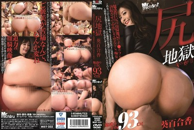 MIST-322 Ass Hell - A Super Sadistic Slut Who Will Plant Her Alluring Big Ass On Men's Faces And Put Them Through Face-Sitting Hell While Getting Their Dicks Rock Hard And Ready For Creampie Sex - Yurika Aoi