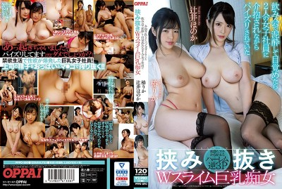 PPPD-890 When I Realized What Had Happened, I Was Being Taken Care Of By Two Of My Female Colleagues Who Were Giving Me Titty Fuck Action These Big Tits Slut Babes Were Sliding My Cock In Between Their Double Team Of Slimy Tits Honoka Tsujii Rika Tsubaki