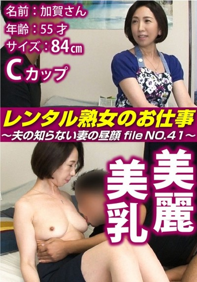 SIROR-041 MILFs For Rent - The Side Of These Mature Wives Their Husband Never Sees File. No. 41 -