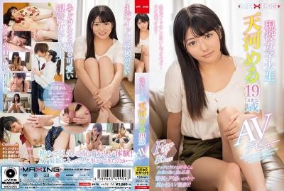 MXGS-1162 Real Life College Girl 19-Year-Old Meru Amakawa's Porn Debut