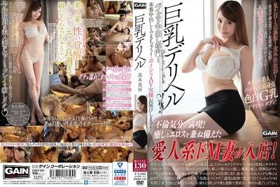 ONSG-030 Busty Call Girl Misa Kuroki