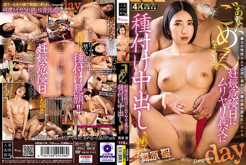 """HZGD-174 """"Dear, Please Forgive Me..."""" I'm Being Creampie Fucked By My Father-In-Law During My Danger Day... Hijiri Maihara"""
