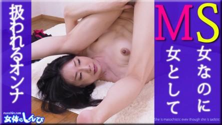 nyoshin-n2116 若林美保 S女なのにM女扱いされる女
