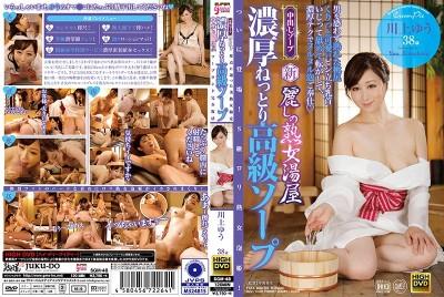 SGM-048 New Pretty MILF Bathing - Passionate High Class Bathhouse Yu Kawakami