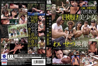 IBW-806Z Nature Classroom, A Tanned Beautiful Girl's Obscene Video