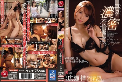 JUL-423 Madonna Exclusive - Snow White Wife - Part Two! Sweat, Saliva, Pussy Juice - Passionate Midsummer Adultery Dripping With Every Kind Of Body Fluid. Azusa Hirose