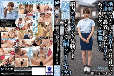 YST-235 This Nursery School Teacher Is Usually Plain And Quiet And Never Shows Her Sexual Hangups In Public, And She Could Never Tell The Parents Of The C***dren Or Her Colleagues That She's Secretly A Horny Pervert. And When She Experiences Mind-Blowing Eroticism, She Pants Like A Bitch And Starts Pis
