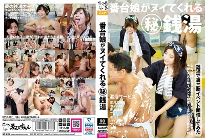 EVIZ-067 A Secret Bath Where Girls Get You Off