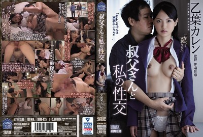 SHKD-925 Sex With My Uncle Karen Otoha