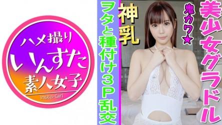 413INST-083 【エリカ様に続く】日本一やばいグラビアアイドル決定。アイドル上がりのHカップ清純派グラドルのプライベート3Pセックスの現場は阿鼻叫喚の潮・精子まみれ