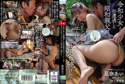 PRED-282 Barely Legal Teen's Chance Encounter With An Older Guy - Boomer Breeds Millennial To Raise The Birth Rate... Ai Hoshina