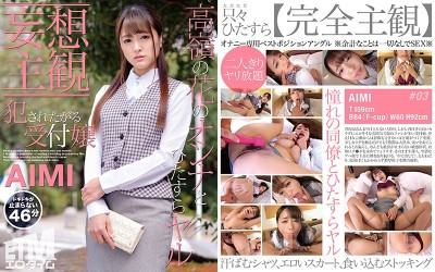 ETQR-185 [Daydream POV] Fucked And Impregnated Girl AIMI - Aimi Otosaki
