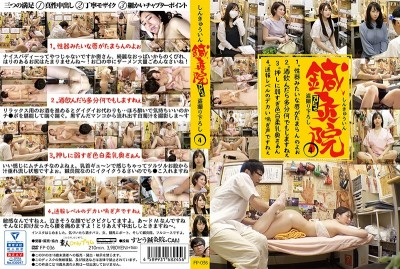 FP-036 Hidden Camera Voyeur Footage At A Massage Clinic 4 - Her Lips Look Just Like Labia / She'll Loosen Up With A Little Liquor / She'll Let Me Stroke Her Light Skin And Soft Breasts If I Ask Nicely / She Makes Such Sweet Moans
